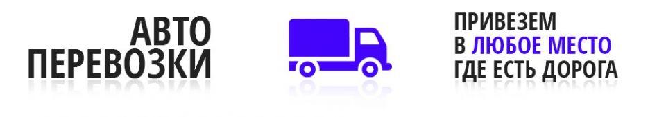 Международные автомобильные грузоперевозки. Международные перевозки грузов автотранспортом. Транспортная компания АБТ