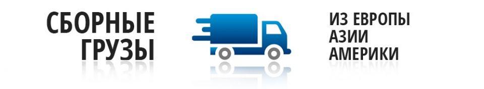 Международная перевозка и доставка сборных грузов. Транспортировка по России. Транспортная компания АБТ
