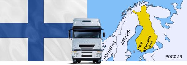 Особенности грузоперевозок из Финляндии